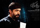 دانلود مداحی حاج محمود کریمی شب شهادت امام موسی کاظم علیه السلام