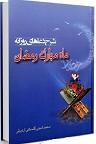 دانلود تفسیر دعاهای روزانه ماه رمضان