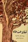 دانلود تنها درخت خانه قصه ای برای کودکان