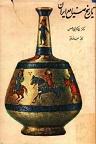 دانلود تاریخ با عظمت صنایع ایران