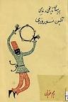 دانلود جشن ایران باستان