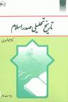 دانلود تاریخ تحلیلی صدر اسلام محمد نصیری