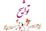 دانلود تواشیح های میلاد امام محمد باقر علیه السلام