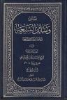 دانلود وسائل الشیعه شیخ حر عاملی