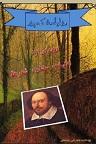 دانلود بزرگترین نمایشنامه نویس تمام دوران