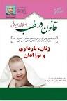 دانلود طب اسلامی ایرانی و بیماریهای زنان و کودکان