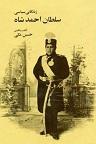 دانلود رخدادهای سیاسی دوره سلطنت آخرین پادشاه قاجار